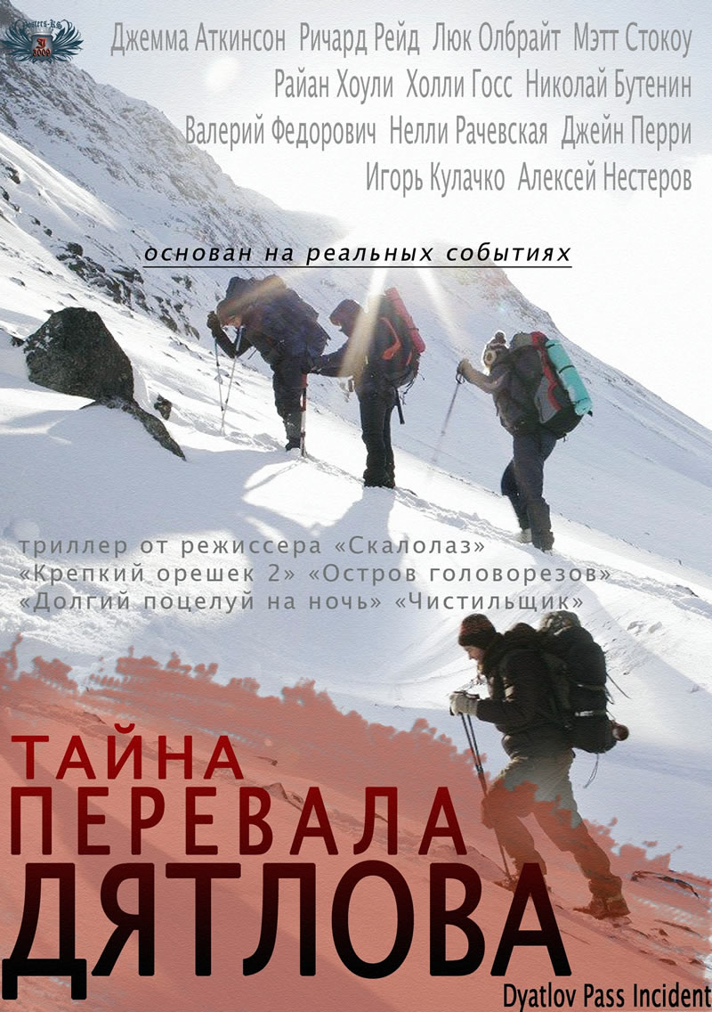 ����� �������� ������� / The Dyatlov Pass Incident