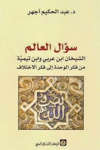 سؤال العالم: الشيخان ابن عربي وابن تيمية من فكر الوحدة إلى فكر الإختلاف - عبد الكريم أجهر pdf