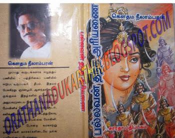 பல்லவன் தந்த அரியணை -கௌதம நீலாம்பரன் PALLAVAN-jpg+copy