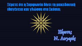 Ξέρετε ότι η Συμφωνία δίνει τη μακεδονική ιθαγένεια και γλώσσα στα Σκόπια;