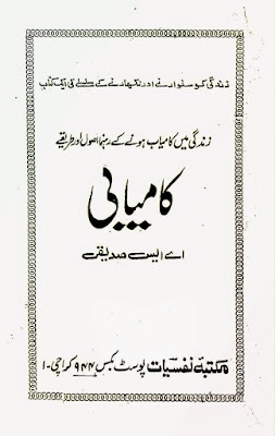 Kamyabi How to Be Successful In Life Urdu Book