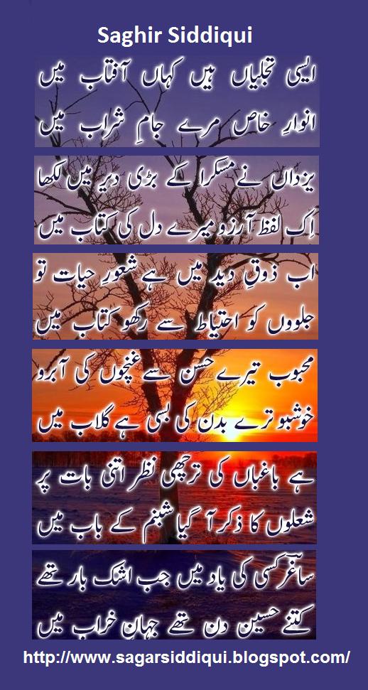Sagar Siddiqui Poetry, Urdu Poetry, sagar Siddiqui