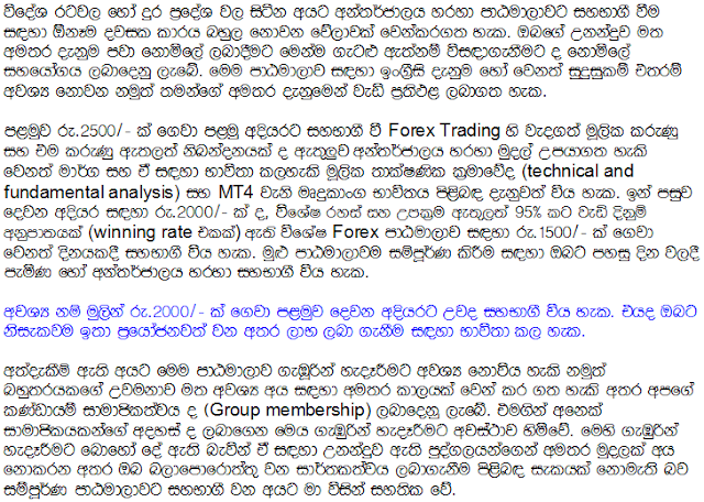 Forex in sinhala blog