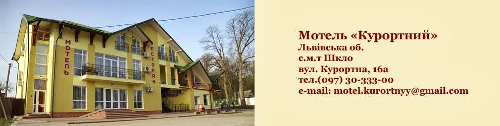 """Мотельний комплекс """"Курортний"""", Санаторій Шкло"""