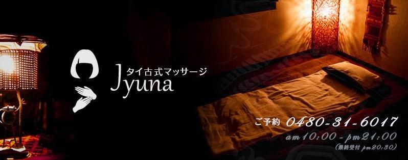 埼玉県宮代町タイ古式マッサージJyuna(ジュナ)のブログ