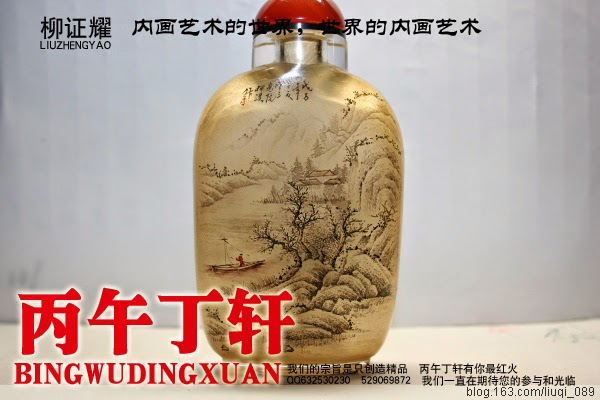 13-Liu Zhengyao-Snuff-Bottles-Painted-from-the-Neck-on-the-Inside-www-designstack-co