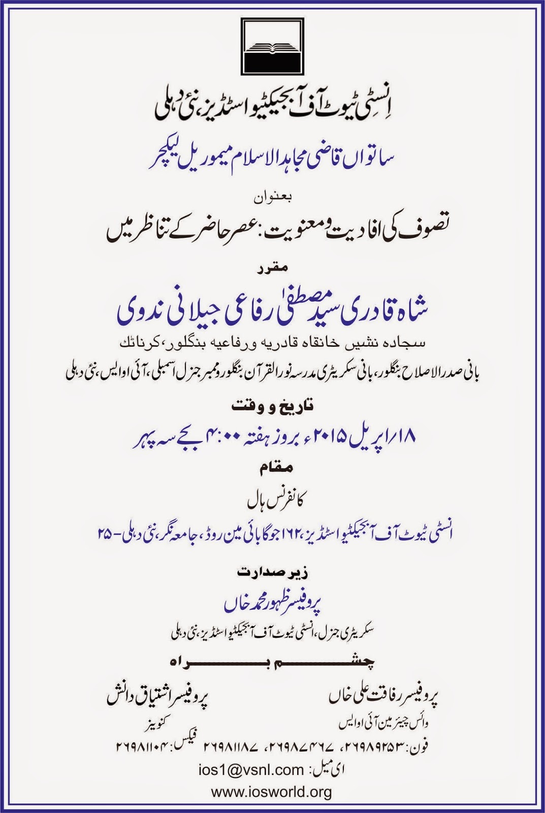 Jameel aahmed milansaar lecture on relevance and significance of urdu invitation stopboris Gallery