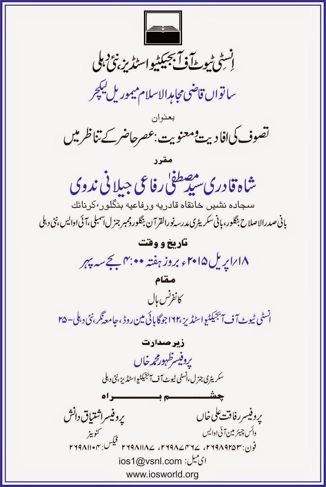 Wedding invitation wording in urdu 28 images jameel aahmed wedding invitation wording in urdu jameel aahmed milansaar april 2015 stopboris Image collections