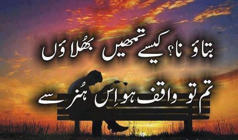 Batao Na... Kase Tumhain Bhulon, poetry in urdu, sad urdu poetry, poetry sad, urdu sms poetry, poetry sms, sms urdu, urdu poetry love