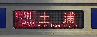 常磐線E531系の側面行先 特別快速 土浦