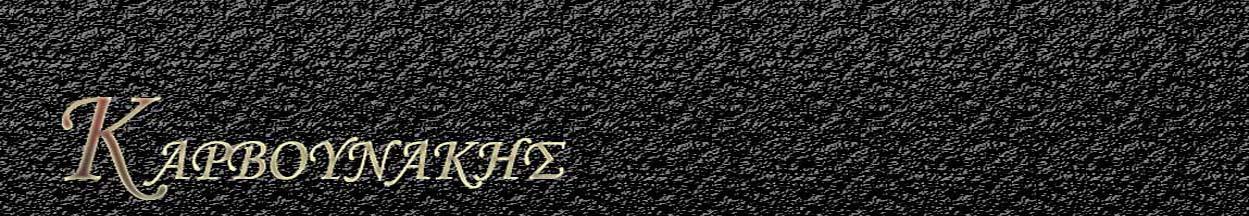ΕΠΙΠΛΑ, ΚΟΥΖΙΝΕΣ,ΝΤΟΥΛΑΠΕΣ,.ΚΑΡΒΟΥΝΑΚΗΣ.  . ΗΡΑΚΛΕΙΟ