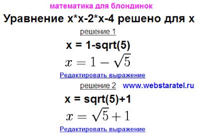 Квадратное уравнение решение онлайн. Корни квадратного уравнения. Математика для блондинок.