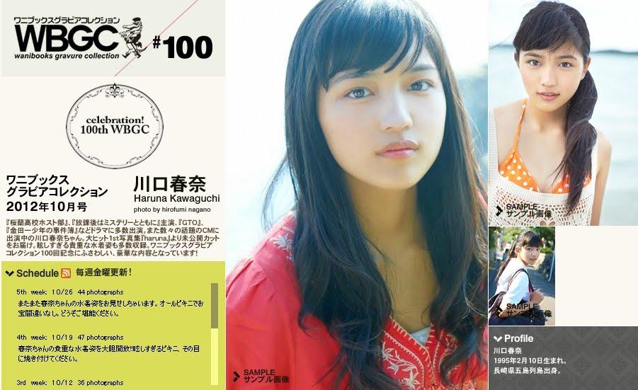 main Jcanibooksp 2012.10月号 #100 川口春奈 Haruna Kawaguchi [196P5WP] 062801001d
