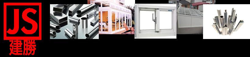 健勝鋼鋁 有限公司-氣密窗|隔音窗|鋁門窗|大門|防盜門|淋浴拉門