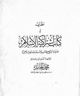 حمل كتاب نظرات في كتاب اشتراكية الإسلام - محمد الحامد