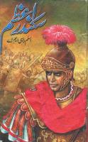 Skinder-E-Azam By Aslam Rahi M.A PDF