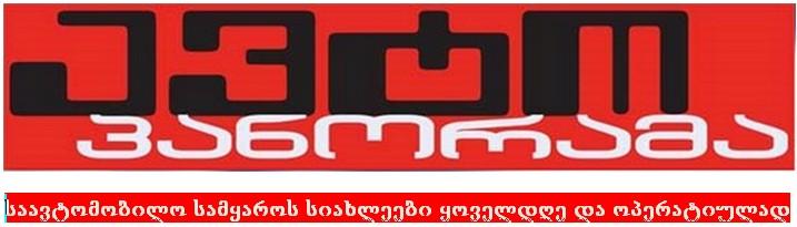 ავტო პანორამა