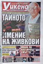 Вестник Уикенд