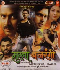 Munna Bajrangi (2009) - Bhojpuri Movie
