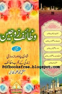 Cover for Wazaif-e-Zaujain Book