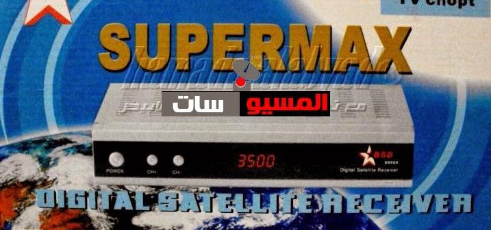 لودر وملف قنوات عربى رسيفر  SuperMax s9900 بتاريخ اليوم 2015