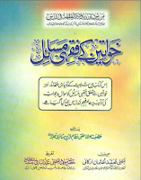 """Khawatin Ka Fiqhi Masail""  This Book Has Been Written by a WellKnown writer named as ""Maulana Mufti Nizam Ud Din""."