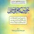 Khawatin Ka Fiqhi Masail Urdu Pdf Book