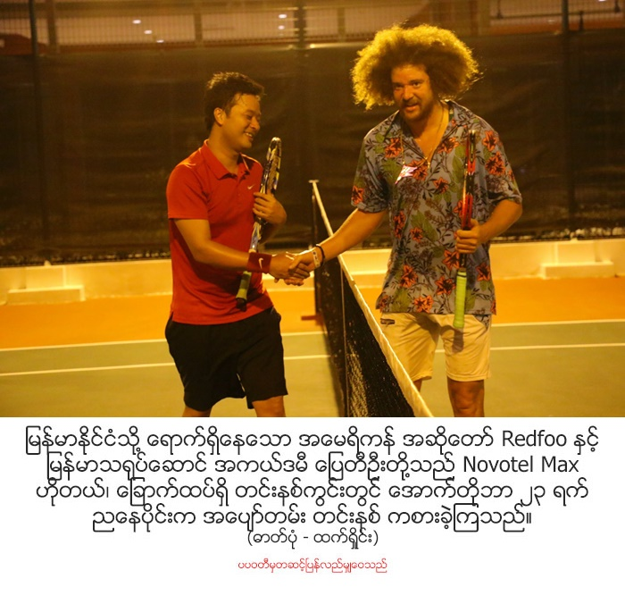 Pyay Myanmar  city images : Myanmar Actor Pyay Ti Oo and American Singer Redfoo played tennis at ...