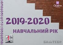 2018/2019 навчальний рік