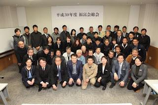 福富会 第12回総会