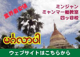 ミンジャンミャンマー語教室四ッ谷校