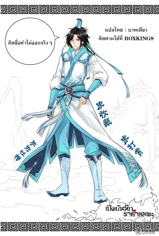 Yong Heng Zhi Zun ตอนที่ 6 TH แปลไทย