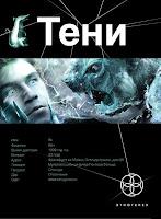 "бесплатная аудиокнига Ивана Наумова  ""Тени. Книга 1: Бестиарий"""