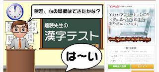 game kelas bahasa jepang seru