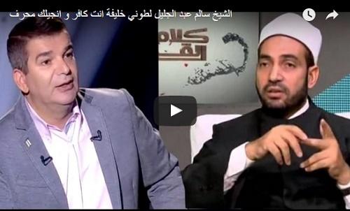 الشيخ سالم عبد الجليل لطوني خليفة: أنت كافر وإنجيلك محرف