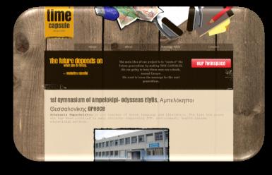 Η ιστοσελίδα του eTwinning προγράμματος