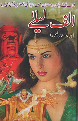 Alif Laila Book PDF In Urdu