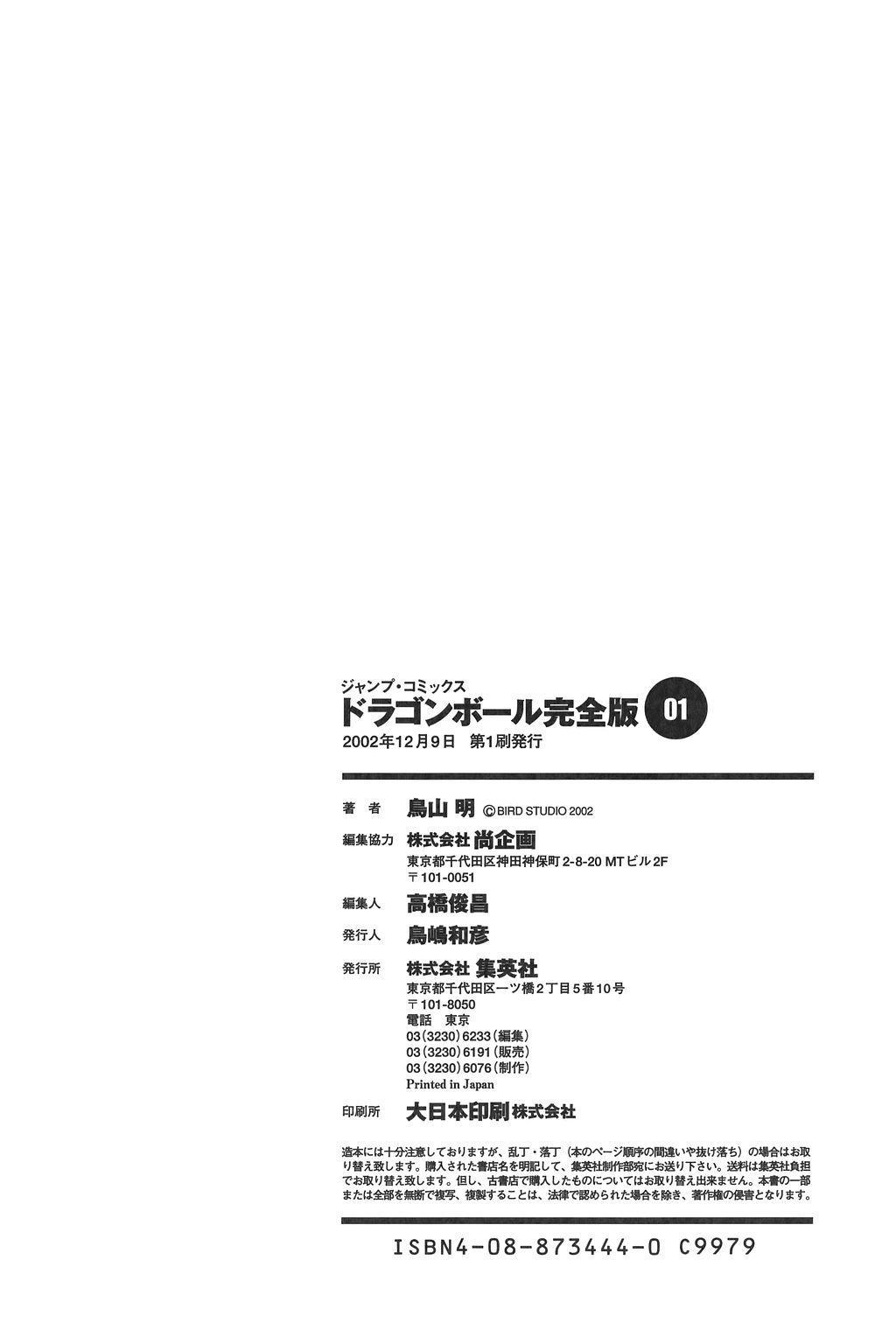 xem truyen moi - Dragon Ball Bản Vip - Bản Đẹp Nguyên Gốc Chap 14