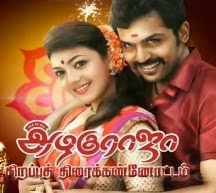 Diwali Special –  All in All Azhagu Raja Movie Review – Kalaingnar TV – 02-11-2013