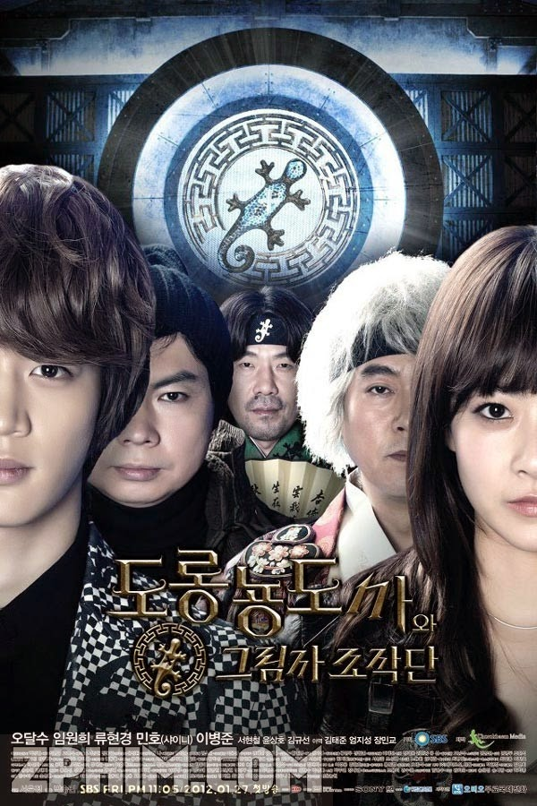 Võ Đạo Kỳ Giông - Salamander Guru And The Shadows (2012) Poster