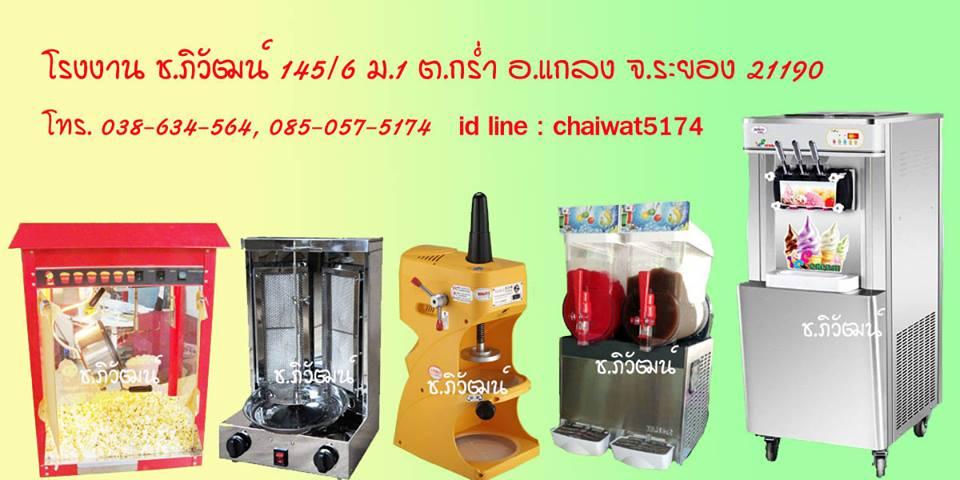 ช.ภิวัฒน์ อุปกรณ์ทำอาหาร 085-057-5174