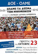 Συλλαλητήριο 23-10-2014