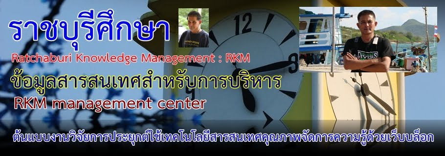 RKM Management Center