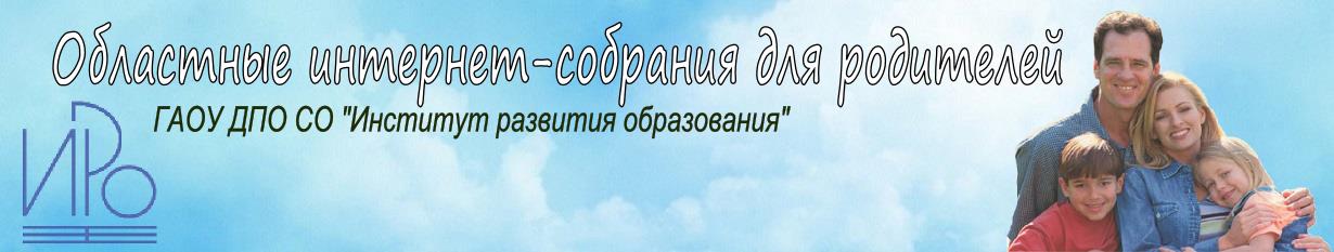Областные интернет-собрания для родителей
