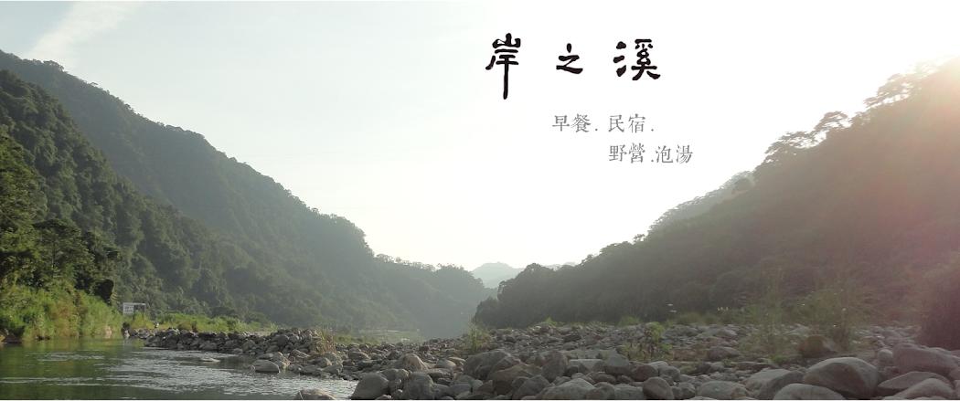 苗栗民宿岸之溪休閒會館 - Angelsee Official Website