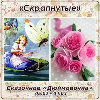 """+++Задание сказочное """"Дюймовочка"""" до 04/03"""