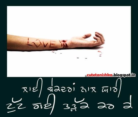 punjabi love quotes in 2 lines anti love quotes