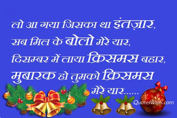 Top Beautiful Merry Christmas ki shayari Images for free download