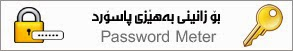 http://3.bp.blogspot.com/-JpAlvLxHRbU/UpnPsjjZO9I/AAAAAAAAYxI/UUpflsOdVd0/s1600/Password+Meter.jpg