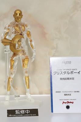 Bandai SH Figuarts Cobra the Space Pirate Crystal Boy figure